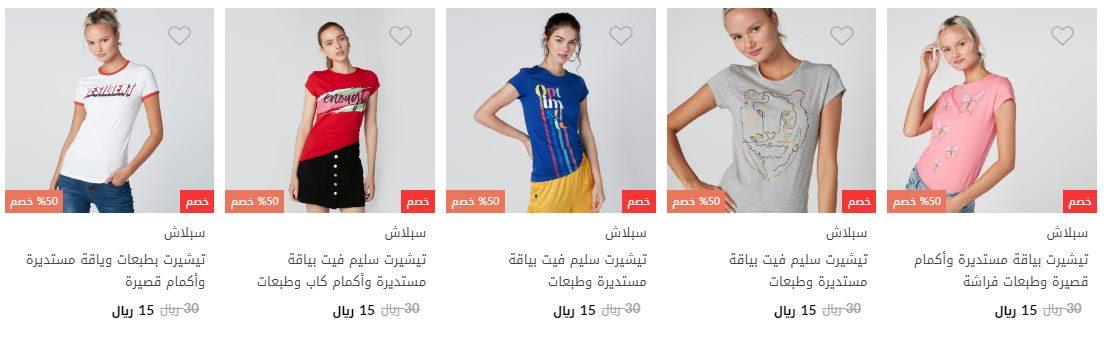 عروض الملابس النسائية فى رمضان